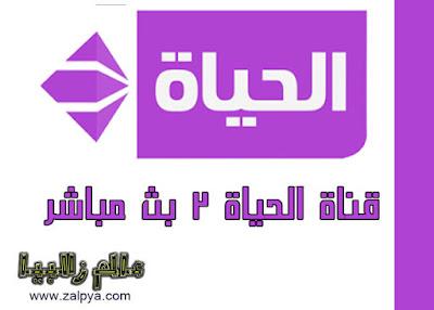 قناة الحياة 2 البث المباشر