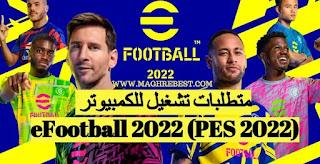 متطلبات تشغيل 2022 eFootball للكمبيوتر  هل يمكنني تشغيل PES 2022 ؟