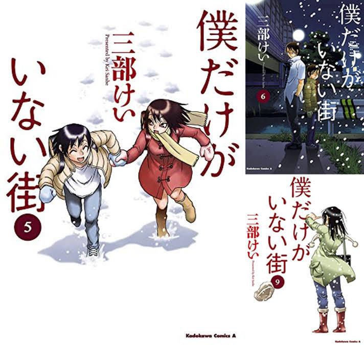 まとめ買い:僕だけがいない街 (全9巻)(角川コミックス・エース)