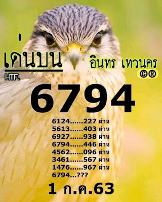 Thai Lottery 3up Sure Number VIP Papers non Miss Facebook 01 July 2020