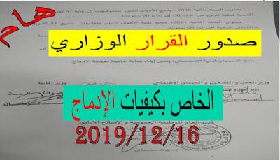 صدور القرار الوزاري المشترك الخاص بكيفيات الإدماج بتاريخ 2019/12/16