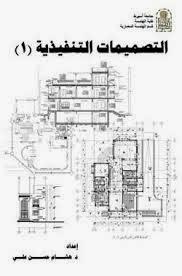 كتاب التصميمات التنفيذيه للدكتور هشام حسن