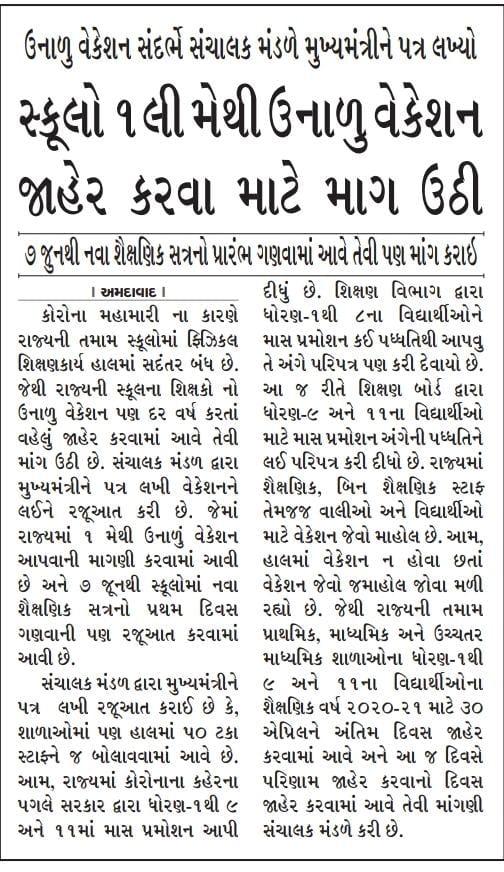 http://www.pravinvankar.in/2021/04/unalu-vacation-babat-samachar-par-ek.html