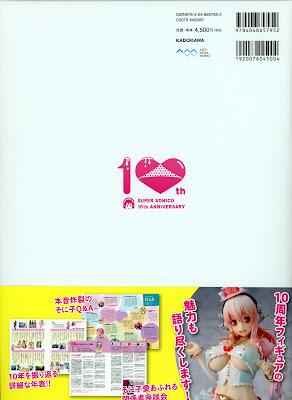 すーぱーそに子 10th Anniversary Book raw zip dl