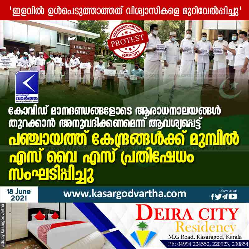 Kasaragod, Kerala, News, SYS, SYS protests in front of panchayat centers demanding permission to open places of worship with covid norms.