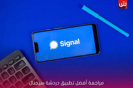 مراجعة أفضل تطبيق دردشة سيجنال (signal) 2021