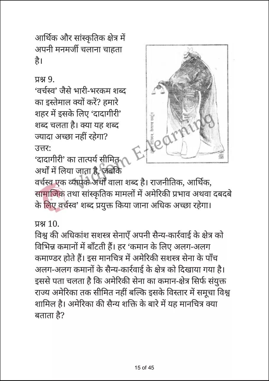 class 12 civics chapter 3 part a hindi medium15