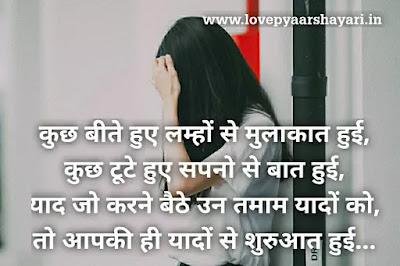 Yaad shayari urdu