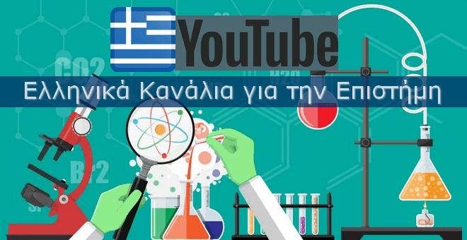 Ελληνικά κανάλια στο youtube με επιστημονική θεματολογία