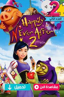 مشاهدة وتحميل فيلم Happily N'Ever After 2 2009 مترجم عربي