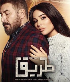 مسلسلات رمضان 2018: مواعيد عرض مسلسل طريق بطولة نادين نجيم وعابد فهد علي قناة mbc