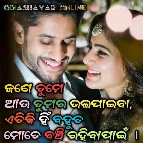 odia-shayari-love-story
