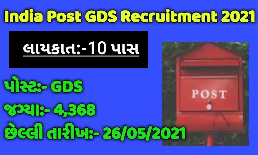 India Post GDS Recruitment 2021 | Apply for 4,368 Gramin Dak Sevak Posts