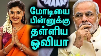 Oviya pushed Modi, 86% support for PM!
