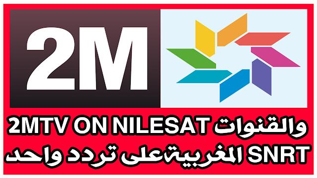 تردد قناة 2MTV وقنوات SNRT على نايل سات التردد الجديد لباقة المغرب