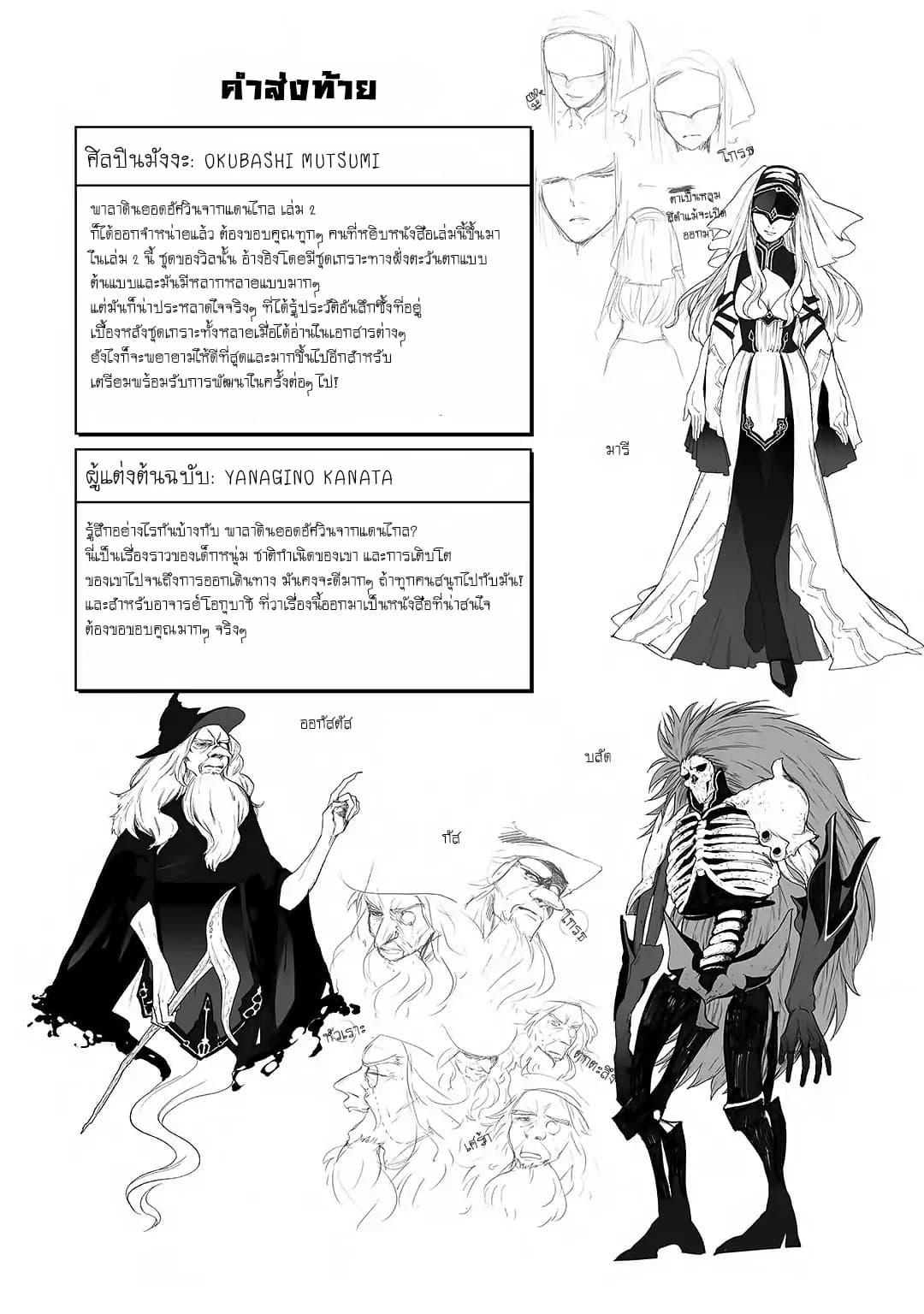 อ่านการ์ตูน Saihate no Paladin ตอนที่ 11 หน้าที่ 40