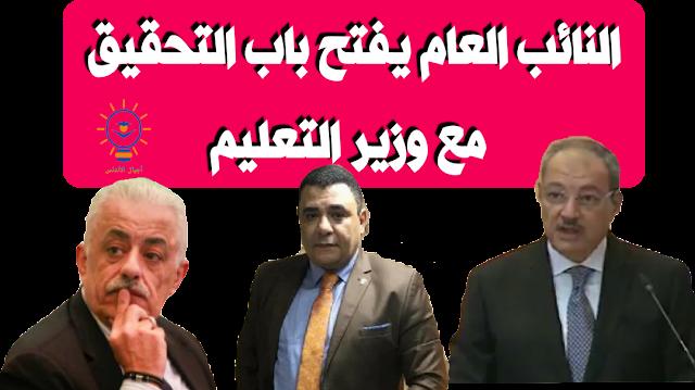 النائب العام يفتح باب التحقيق مع وزير التعليم باهدار المال العام  اولي ثانوي