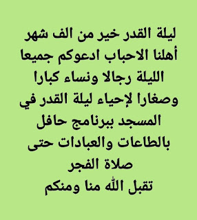الامام ابراهيم سويطات يدعو اهالي ترشيحا لاحياء ليلة القدر في المسجد  في ترشيحا :