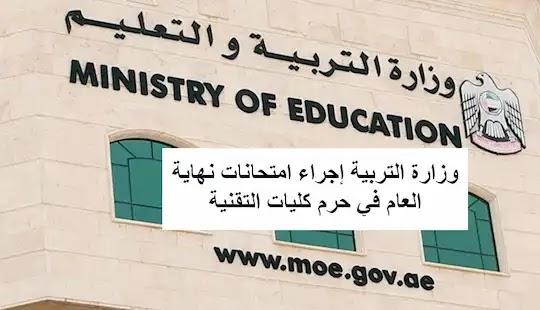 وزارة التربية إجراء امتحانات نهاية العام في حرم كليات التقنية