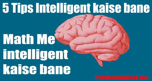 Intelligent kaise bane, Math Me intelligent kaise bane