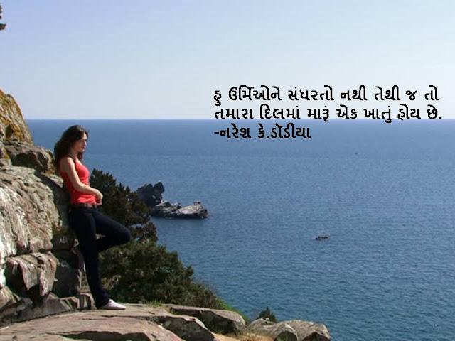 हु उर्मिओने संधरतो नथी तेथी ज तो Gujarati Sher By Naresh K. Dodia