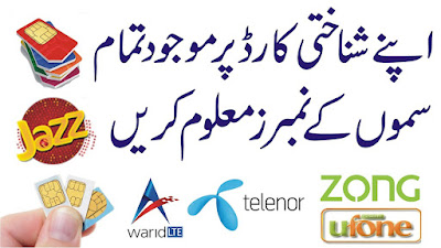 How to check sims on cnic -  how to check how many sims registered on my cnic