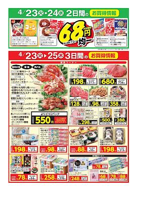 4/23(火)〜4/25(木) 3日間のお買得情報