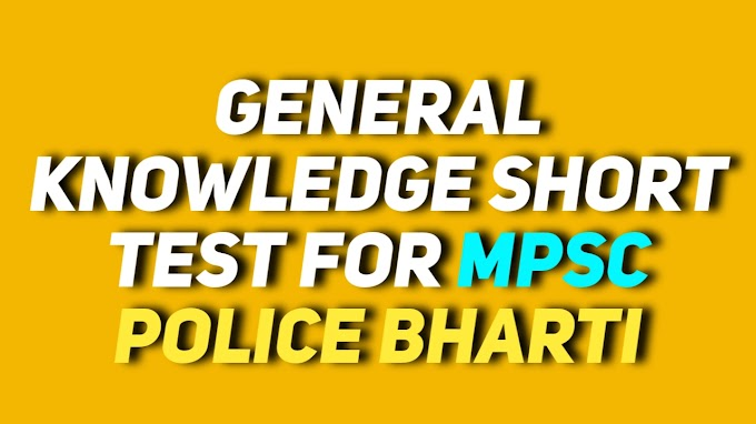 General Knowledge Short Test For MPSC, POLICE BHARTI