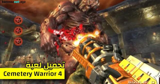 تحميل لعبة Cemetery Warrior 4 للكمبيوتر مجانا