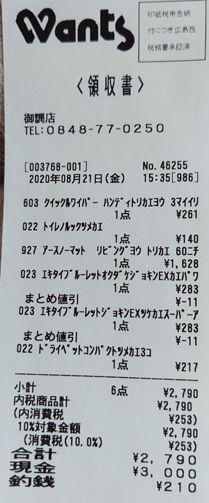 ウォンツ 御調店 2020/8/21 のレシート