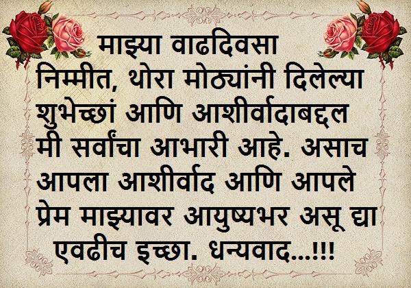 thanks for birthday wishes in Marathi