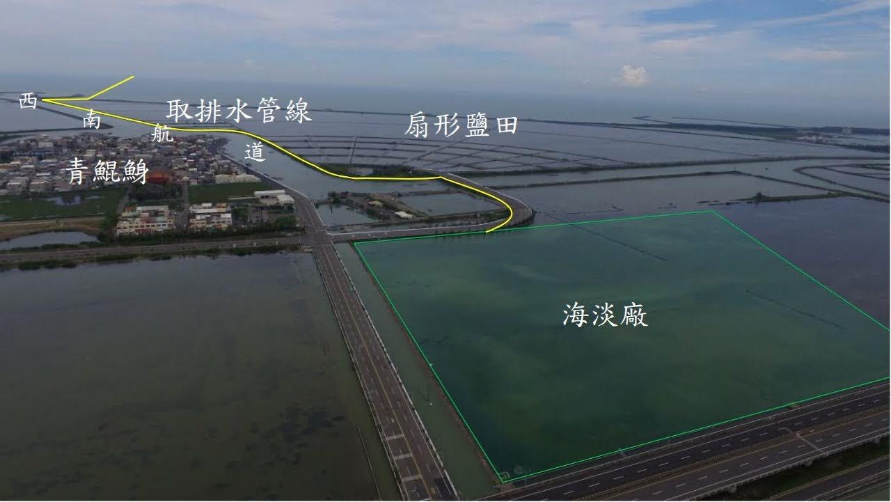 台南海水淡化廠總經費81億 座落青鯤鯓全台最美扇形鹽田旁