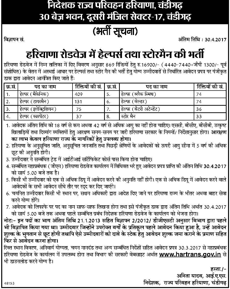 Haryana 2broadways 2bhelper 2bjobs 2brecruitment 2b2017