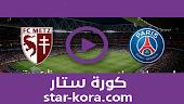 نتيجة مباراة باريس سان جيرمان وميتز بث مباشر  16-09-2020 الدوري الفرنسي