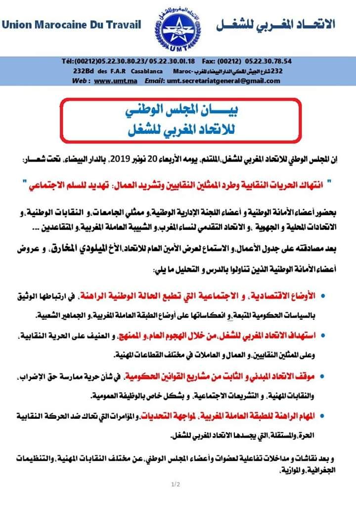المجلس الوطني للاتحاد المغربي للشغل