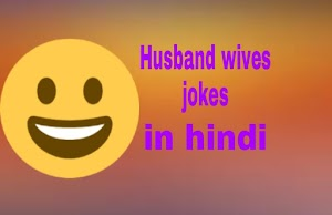 Husband wives funny jokes in hindi
