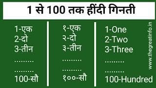 1 se 100 tak Hindi me Ginti