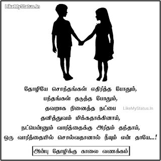 Boy Girl Friendship Quote In Tamil