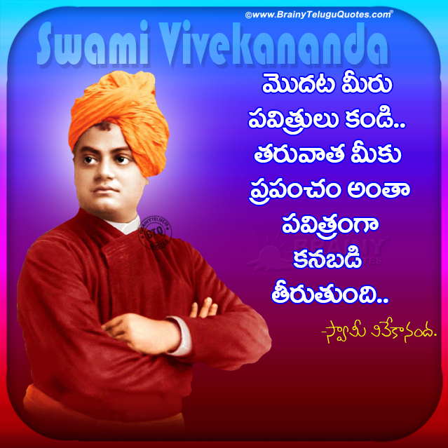 best words on life in telugu, swami vivekananda best life changing quotes, nice words on life by vivekananda in telugu