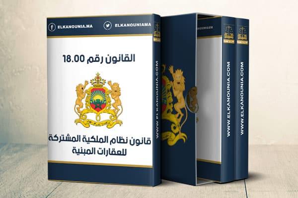 القانون رقم 18.00 المتعلق بنظام الملكية المشتركة للعقارات المبنية PDF