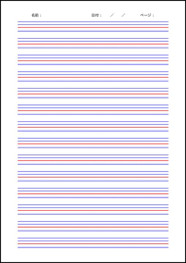 英語ノート(罫線付き 縦14行) 004