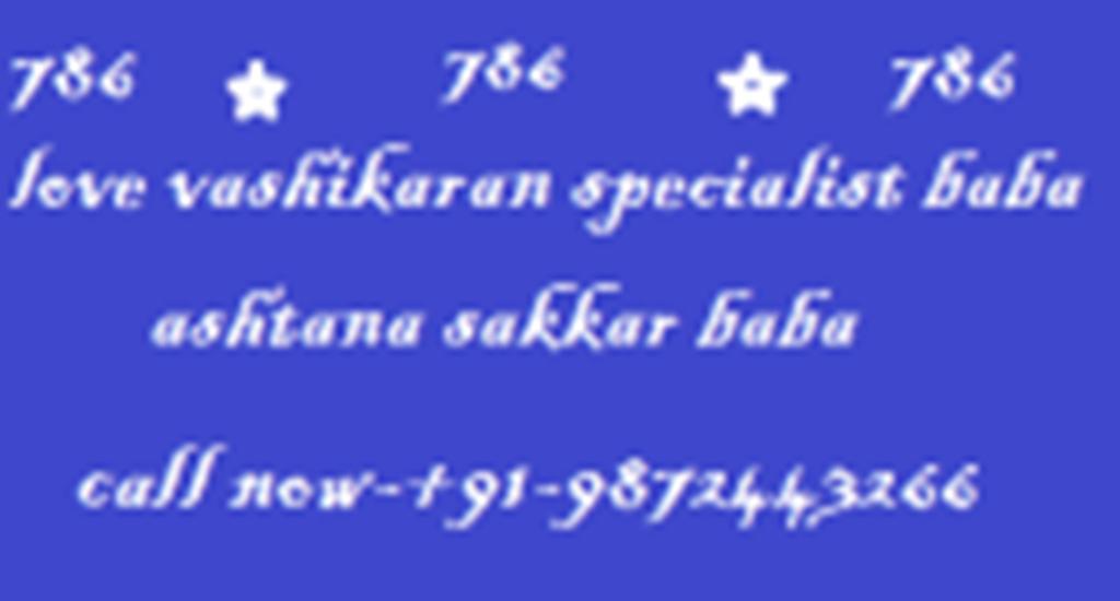LOVE VASHIKARAN SPECIALIST SAKKAR BABA +919872443266