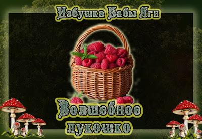 Волшебное лукошко марта
