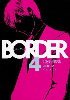 Border (KOTEGAWA Yua) Manga