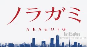 Kyouran Hey Kids!! Lyrics (Noragami Aragoto Opening) - THE ORAL CIGARETTES