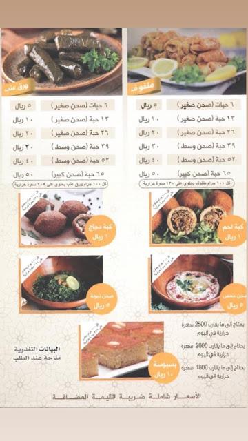 منيو الكبة الدمشقية في جدة