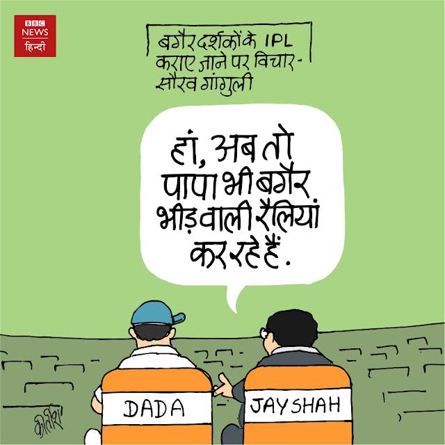 कोरोना, lockdown, unclock, ipl, bcci, cricket cartoon, Corona Cartoon, amit shah, cartoonist kirtish bhatt
