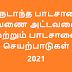 வருடாந்த பாடசாலை தவணை அட்டவணை மற்றும் பாடசாலை செயற்பாடுகள் 2021