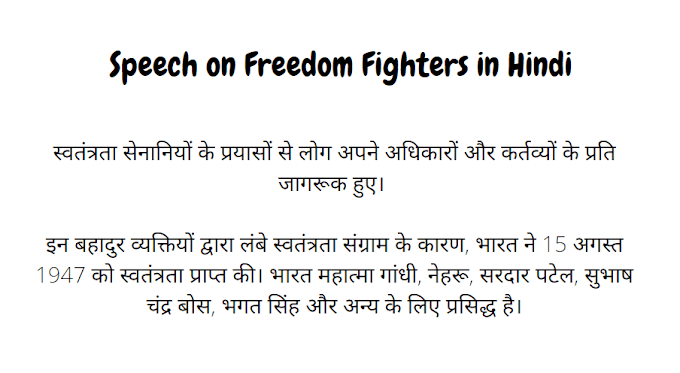 Speech on Freedom Fighters in Hindi