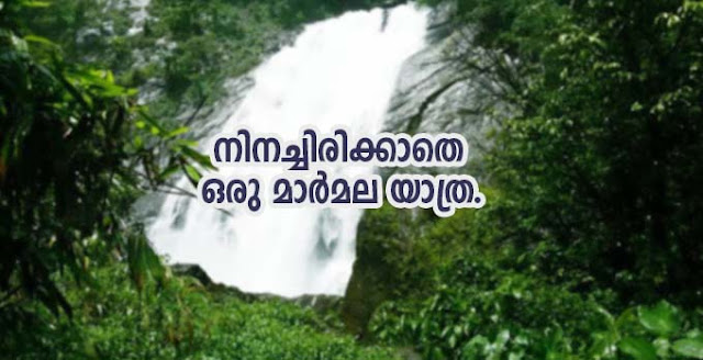 Marmala, waterfalls,yathrikanonroad